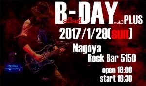 Ballad DAY Vol.3